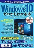 Windows10がゼロからわかる本 (三才ムックvol.996)