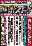 週刊ポスト 2019年 4/19 号 [雑誌]