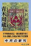 青木周蔵―日本をプロシャにしたかった男〈中〉 (中公文庫) 画像