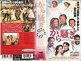 から騒ぎ(字幕スーパー版) [VHS]
