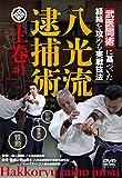 【八光流逮捕術 上巻】〜「武医同術」に基づいた経絡を攻める実戦技法~ [DVD]