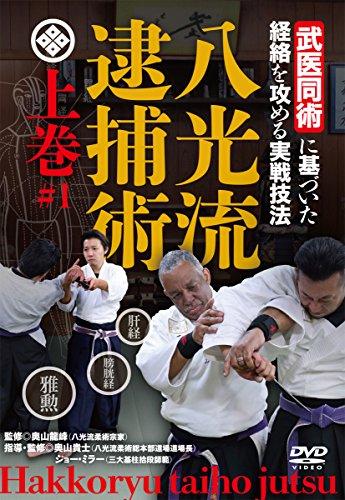 八光流逮捕術 上巻 [DVD]