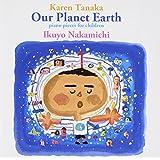 不思議ボール~田中カレン:こどものためのピアノ曲集「地球」