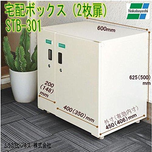 一戸建て住宅用 宅配ボックス 宅配ロッカー【STB-301-IV】(350+...