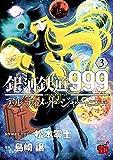 銀河鉄道999 ANOTHER STORY アルティメットジャーニー 3 (チャンピオンREDコミックス)