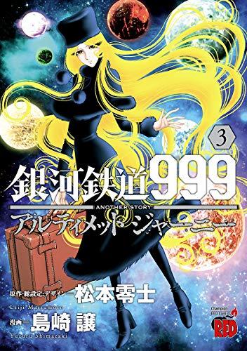 [画像:銀河鉄道999 ANOTHER STORY アルティメットジャーニー 3 (チャンピオンREDコミックス)]