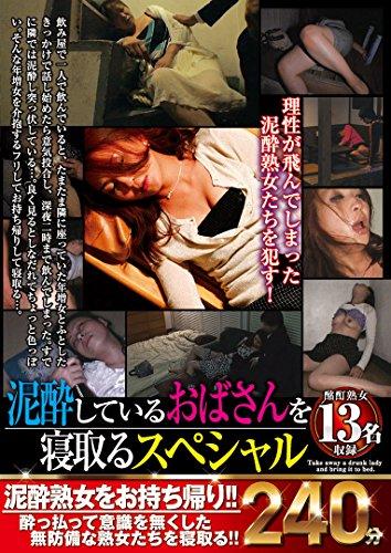 泥酔しているおばさんを寝取るスペシャル240分13名 [DVD]