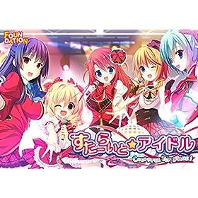 すたーらいと☆アイドル -Colorful Top Stage!-