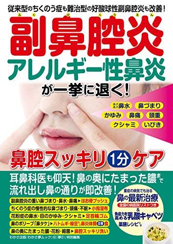 副鼻腔炎 アレルギー性鼻炎が一気に退く 鼻腔スッキリ1分ケア  (わかさ夢MOOK 50)...
