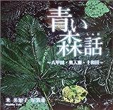 青い森話―八甲田・奥入瀬・十和田 米美知子写真集 画像