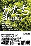 かたち――自然が創り出す美しいパターン1 (ハヤカワ・ノンフィクション文庫) 画像
