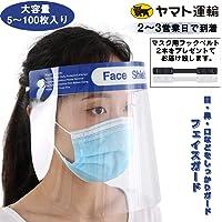 フェイスシールド 顔面保護 フェイスガード 透明シールド 弾性バンド 飛沫防止 軽量 調整可能 簡易 安全 花粉症対策 防塵 防風 (100枚セット)