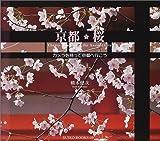 京都・桜―カメラを持って京都へ行こう (SUIKO BOOKS)