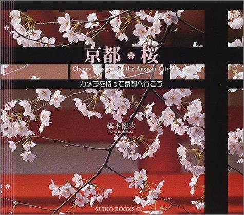 京都・桜—カメラを持って京都へ行こう (SUIKO BOOKS)
