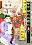 中華街的猫模様(1) (ねこぱんちコミックス)