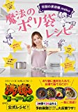 伝説の家政婦mako 魔法のポリ袋レシピ (ワニブックス 美人開花シリーズ)