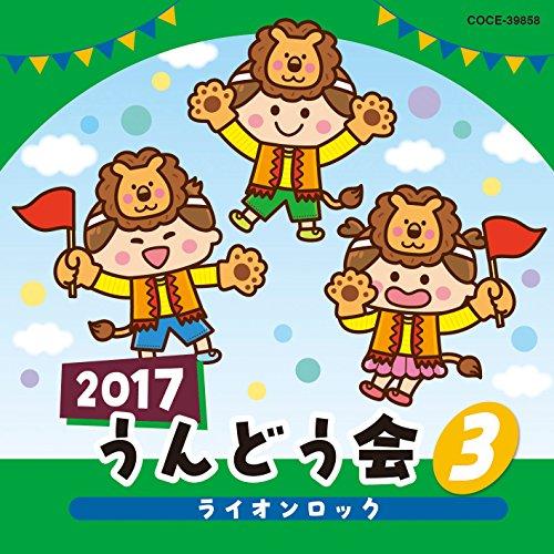 2017 うんどう会 (3) ライオンロック