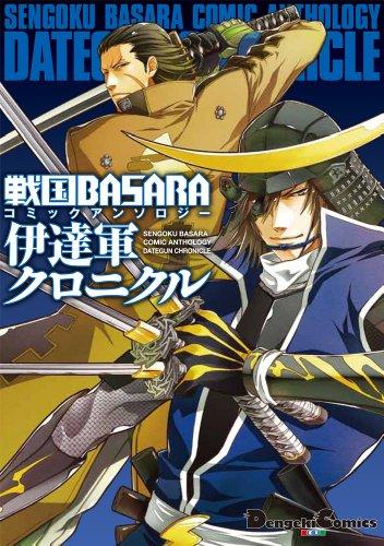 戦国BASARAコミックアンソロジー伊達軍クロニクル (電撃コミックス EX 94-6)の詳細を見る