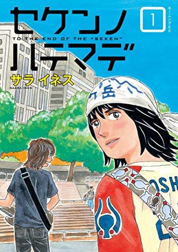 セケンノハテマデ(1) (モーニングコミックス)