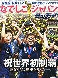 なでしこジャパン2011W杯速報号2011年08月号 [雑誌] [雑誌] / ベースボール・マガジン社 (刊)