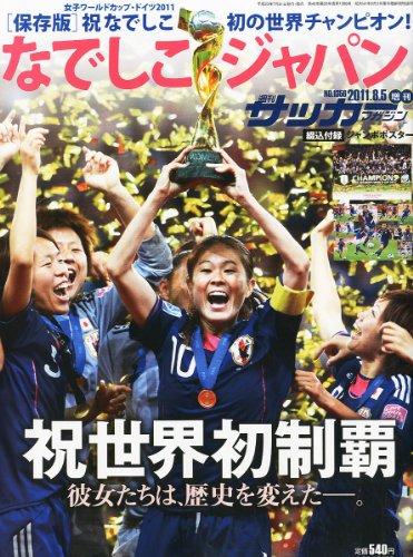 なでしこジャパン2011W杯速報号2011年08月号 [雑誌]の詳細を見る