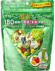 ベジエ グリーン 酵素スムージー 200g【お得な2個セット】