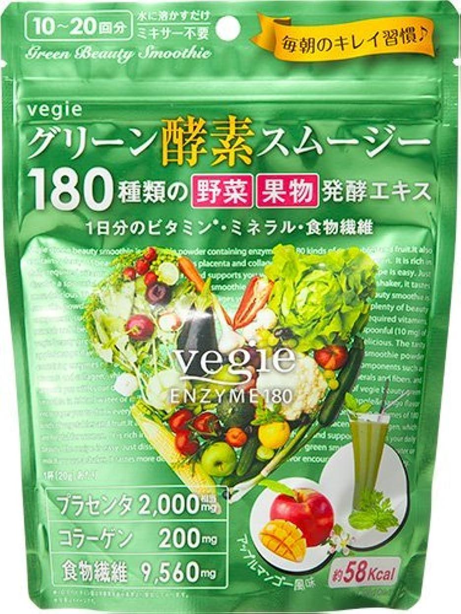 誘導通知する効果的にベジエ グリーン 酵素スムージー 200g【お得な2個セット】