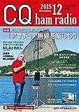 CQ出版 CQ ham radio 2015年 12月号の画像