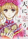天に恋う 10 (ミッシイコミックス Next comics F)