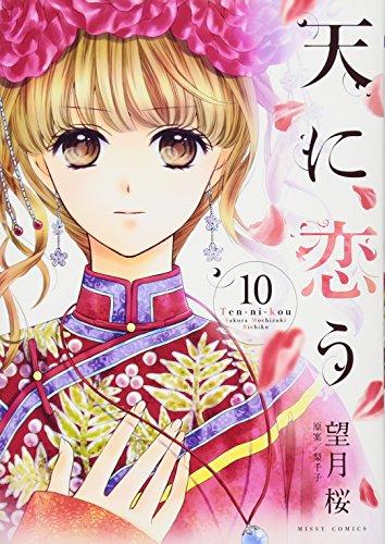 天に恋う 10 (ミッシイコミックス Next comics F)の詳細を見る