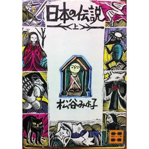日本の伝説 上 (講談社文庫 ま 2-11)の詳細を見る