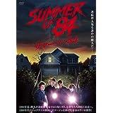 サマー・オブ・84 [DVD]
