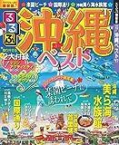 るるぶ沖縄ベスト'17 (るるぶ情報版(国内))