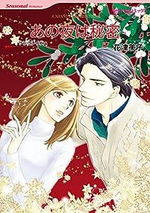 ロマンティック・クリスマス セレクトセット vol.6 ロマンティック・クリスマスセレクトセット (ハーレクインコミックス)