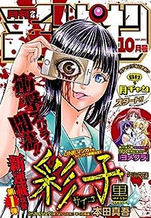 [雑誌] 月刊少年チャンピオン 2017年10月号 [Gekkan Shonen Champion 2017-10]