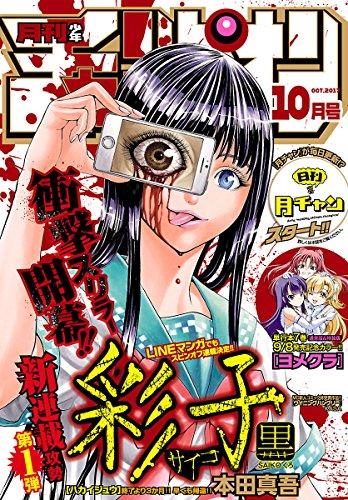 月刊少年チャンピオン 2017年10月号 [Gekkan Shonen Champion 2017-10]
