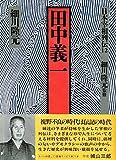 日本宰相列伝 (12)