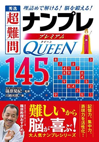 秀逸 超難問ナンプレプレミアム145選 Queen(クイーン)