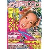 Amazon.co.jp: 沢口 学 - 雑誌: ...