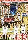 2017プロ野球シーズン総決算号 2018年 01 月号 [雑誌]: ベースボールマガジン 別冊