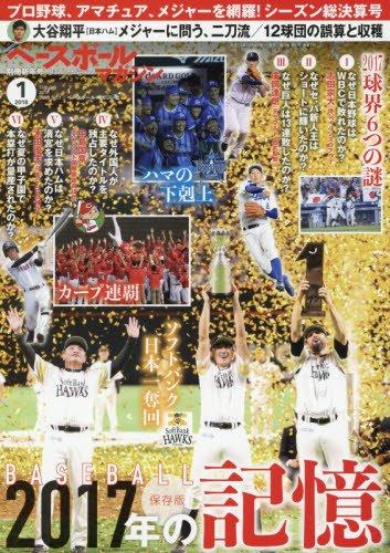 2017プロ野球シーズン総決算号 2018年 01 月号 [...