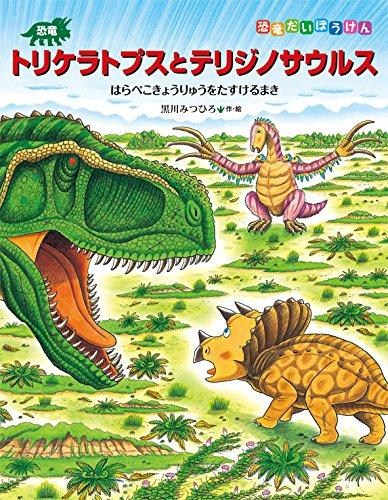 恐竜トリケラトプスとテリジノサウルス (恐竜だいぼうけん)の詳細を見る