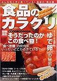 食品のカラクリ―驚異のフードマジックそうだったのかこの食べ物! (別冊宝島 (1316))
