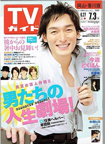 TVガイド(テレビガイド)  岡山香川版/2009年7/3号/草�g剛