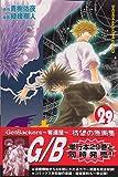 Get Backers奪還屋(29) (少年マガジンコミックス)