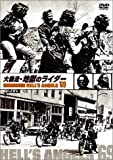 大暴走・地獄のライダー [DVD]