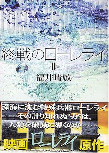終戦のローレライ(2) (講談社文庫)の詳細を見る