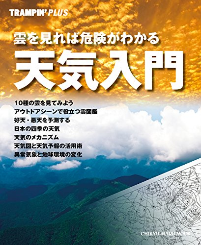 雲を見れば危険がわかる天気入門―TRAMPIN' PLUS (CHIKYU-MARU MOOK TRAMPIN' PLUS)の詳細を見る