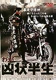 わが凶状半生[DVD]