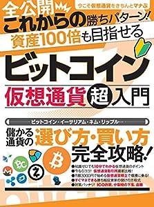 ビットコイン 仮想通貨超入門